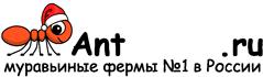 Муравьиные фермы AntFarms.ru - Красногорск